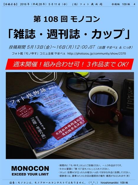 第108回モノコン「雑誌・週刊誌・カップ」 週末開催です!