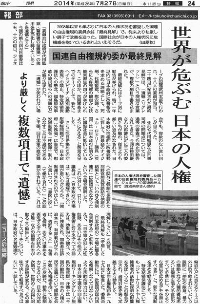 世界が危ぶむ日本の人権