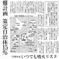 日本列島 110活火山 噴火リスクいつも_1