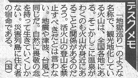写真: 日本列島 110活火山 噴火リスクいつも デスクメモ