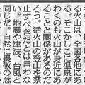 Photos: 日本列島 110活火山 噴火リスクいつも デスクメモ