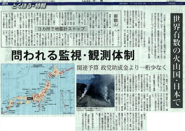 世界有数の火山国・日本で