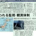 写真: 世界有数の火山国・日本で