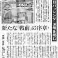 写真: 朝日バッシング 飛び交う「売国」「反日」_1