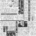 Photos: TBS・岸井キャスターを狙い撃ち