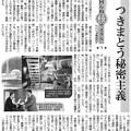 Photos: つきまとう秘密主義  回らぬ核サイクル 下 もんじゅ事故20年