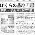 Photos: ぼくらの基地問題_紙面
