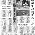 Photos: 福島原発事故・自主避難した母子の五年間_2