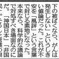 写真: 福島原発事故・自主避難した母子の五年間_デスクメモ