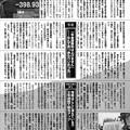 Photos: 安倍首相がしれっとやってきた怒政策_2