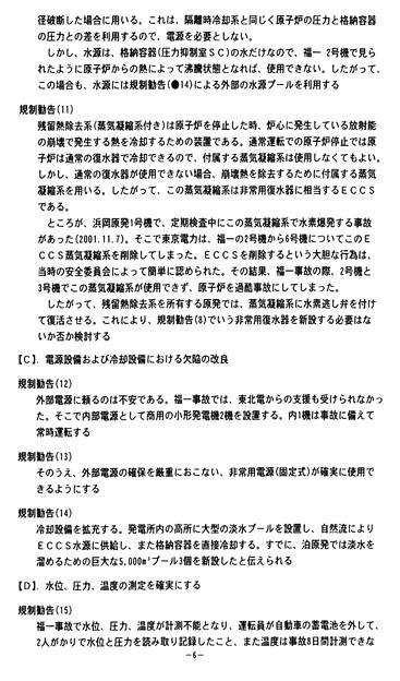 槌田敦「沸騰水型原子炉の欠陥」_6