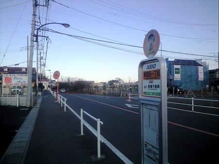 東豊田一丁目 バス停