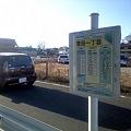 Photos: 豊田一丁目 乗降場所(かわせみゴー)