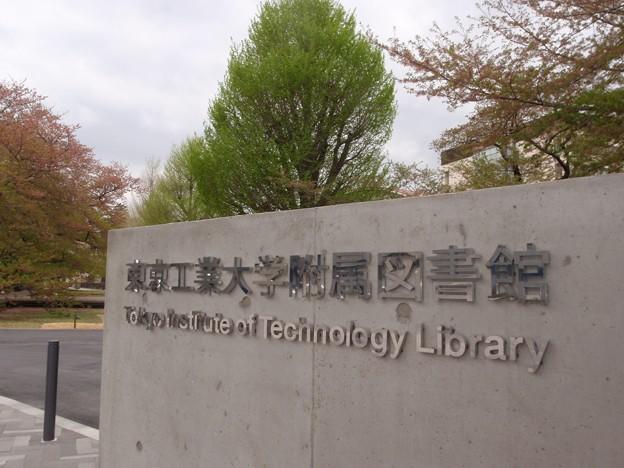 写真: 東京工業大学 新附属図書館 エンブレム