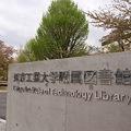 Photos: 東京工業大学 新附属図書館 エンブレム