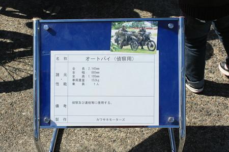 偵察用オートバイ 説明板 IMG_9568