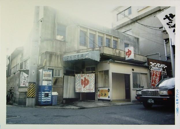 こんぱる湯 麻里府の飲み屋街の中にある「ふろ屋」