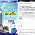 広島駅南口Bブロック再開発ビル愛称募集要項 2014年8月31日締切