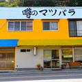 噂の焼肉弁当 マツバラ2号店 広島市安佐南区沼田町伴