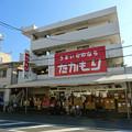 Photos: 生鮮スーパー たかもり 宇品本店 広島市南区宇品東7丁目