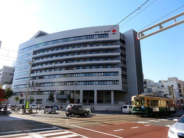 広島赤十字 原爆病院 Hiroshima Red Cross Hospital and Atomic-bomb Survivors Hospital 広島市中区千田町1丁目