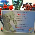 写真: 平成ザクジム合戦 ホビーショップくらくら 三次市君田町西入君