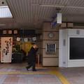 Photos: 広島駅 南口 広島市南区松原町 2015年12月
