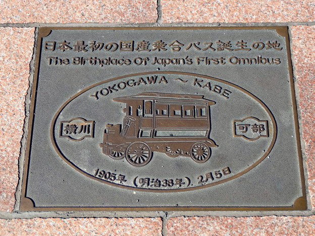 日本最初の国産乗合バス誕生の地 プレート 広島市西区横川町3丁目 横川駅前広場