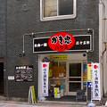 写真: かき忠ハウス 広島市中区田中町