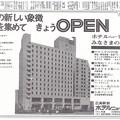 ホテルニューヒロデン開業広告 中国新聞 朝刊 13面 昭和49年1974年9月11日
