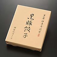 芦屋 伊東屋謹製 黒豚餃子(折) お土産用 冷凍品 