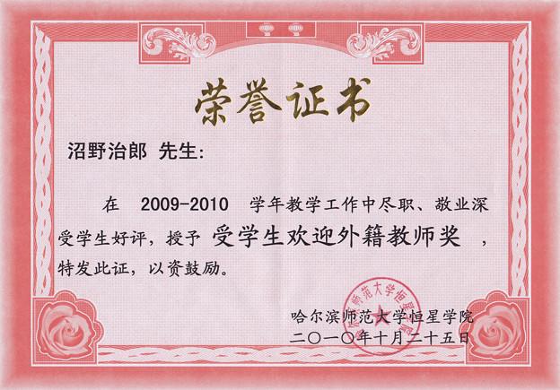 好評教師表彰1.19.2011