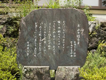 お山の杉の子の碑