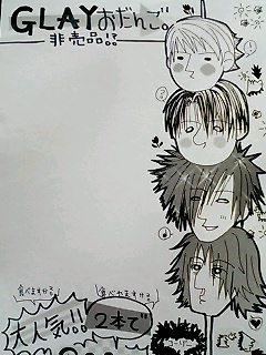 高校生のころに描いたGLA...