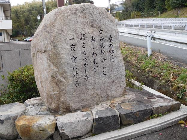山部赤人歌碑(巻8ー1424) (2)