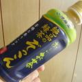 Photos: おーいお茶 絶品の緑茶 ぞっこん