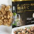 ラミ・デュ・ヴァン・・・ガーリックバター風味の焼きホタテ
