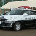 257 神奈川県警察 青葉警察署