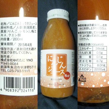 Photos: 人参
