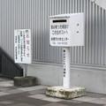 Photos: 米原のアレ