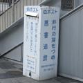 Photos: 今津のアレ