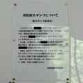 Photos: 坪尻