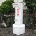 Photos: 飯塚のアレ