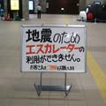 熊本の掲示