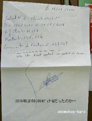 手書きの領収書?