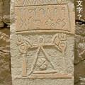 Photos: タニト神の石碑2