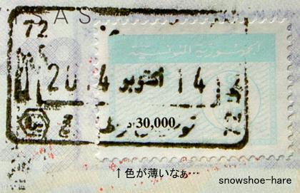 チュニジア・出国税の印紙と出国スタンプ
