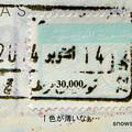 Photos: チュニジア・出国税の印紙と出国スタンプ