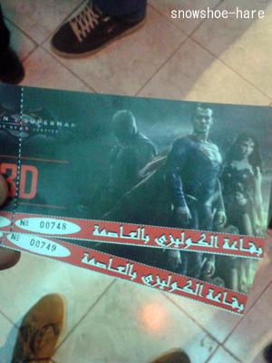 バットマン vs スーパーマン 3D映画チケット