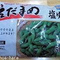 Photos: 冷凍枝豆